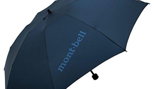 【アイテム】これから傘を買うならこれだ!【出張テクニック!出張に役立つ豆知識・裏技・便利アイテム紹介】