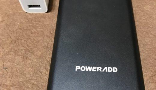 iPhoneのケーブル(lightning)で充電できる充電池。もうmicroUSBはいらない!