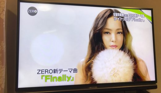 今すぐ予約!【写真あり】安室奈美恵 | NEWS ZEROで新曲「Finally」を発表!しかもZEROのテーマソングに!