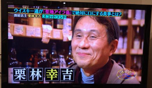 【写真】日本でも飲める伝説のウイスキー | スコットランド | クレイジージャーニー|栗林幸吉 | TBSテレビ