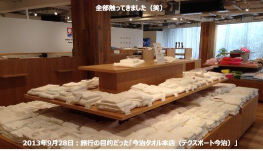 薄手なのにフワフワ!竹織物語は今治タオルで1番おすすめ!愛媛本店で全種類触った結果、5年以上自分とギフト用に使ってます!
