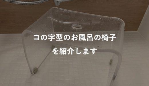 使って納得!お風呂の椅子は汚れにくい頑丈なアクリル製の「コの字」型が超おすすめ!オシャレで邪魔にもならない